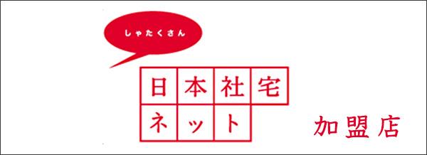 日本社宅ネット加盟店