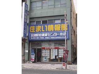 株式会社沼津駅前賃貸センター外観
