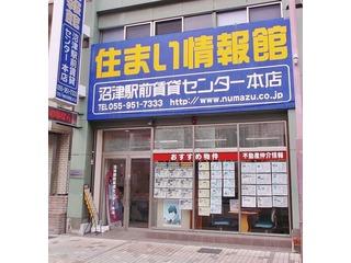 株式会社沼津駅前賃貸センター 本店