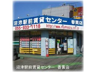 株式会社沼津駅前賃貸センター 香貫店